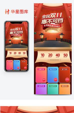 双11节日庆典红色复古食品零食全套首页手机版750 px