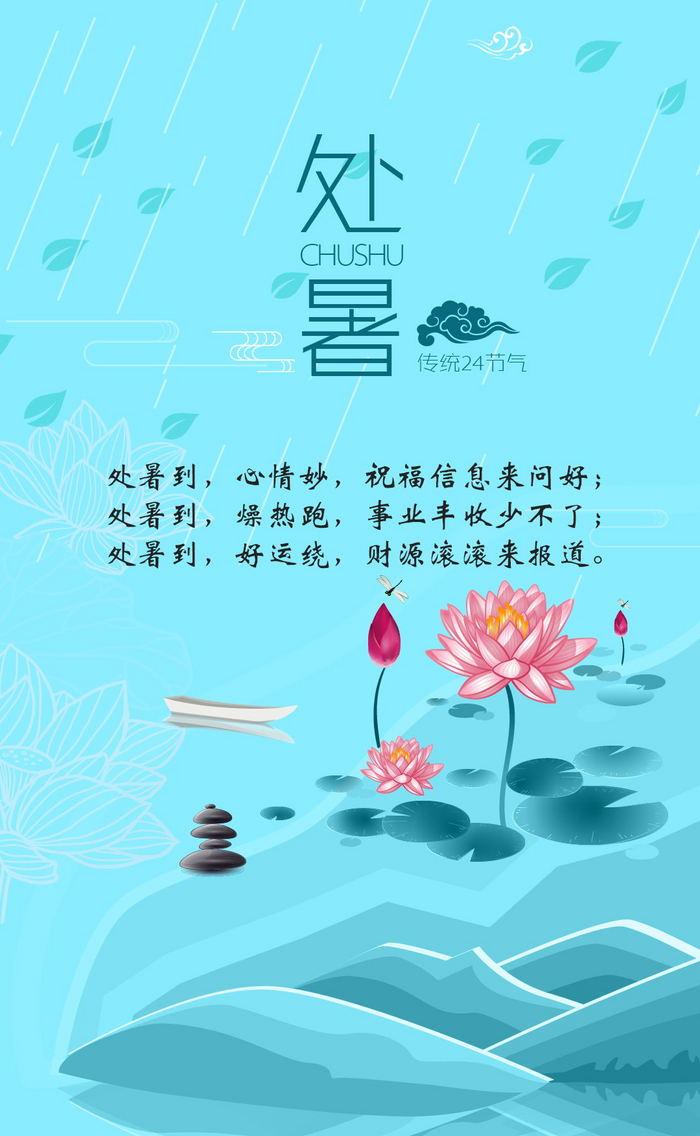 夏天 小清新海报 卡通手绘 【本作品下载内容为: 二十四节气处暑节日