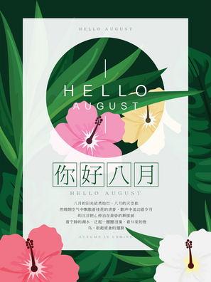 清新文藝花朵八月你好海報