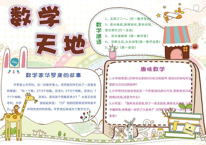 搜图中国提供独家原创小学生数学小报手抄报模板下载,此素材图片已被