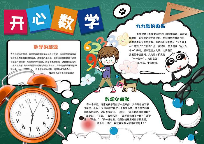 搜图中国提供独家原创可爱小学生开心数学手抄报小报电子模板下载,此