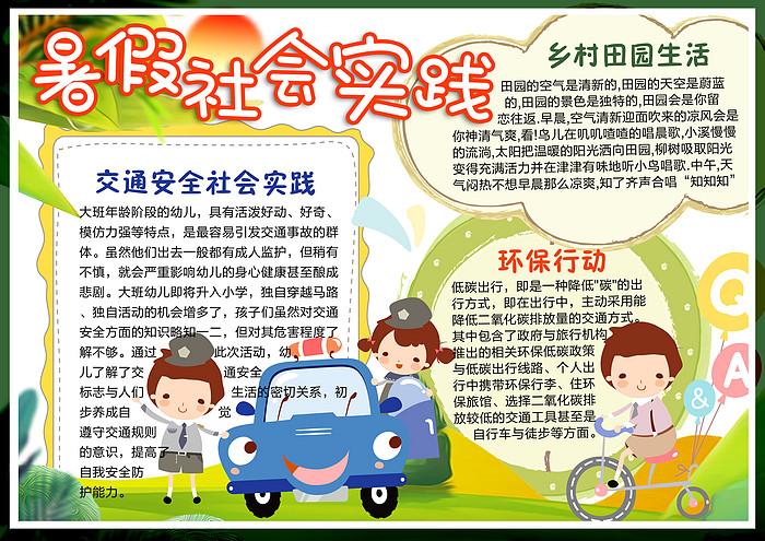 搜图中国提供独家原创我的暑假社会实践小学生手抄报小报免费模板下载