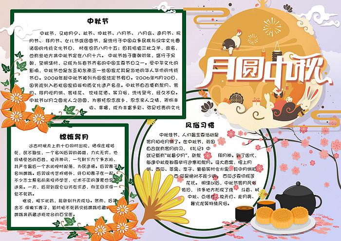 中秋佳节 花好月圆 小报 手抄报 小学生 边框 月饼 传统 习俗 国庆节