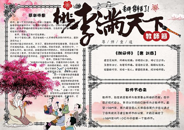 搜图中国提供独家原创 可爱中国风桃李满天下教师节手抄报小报电子