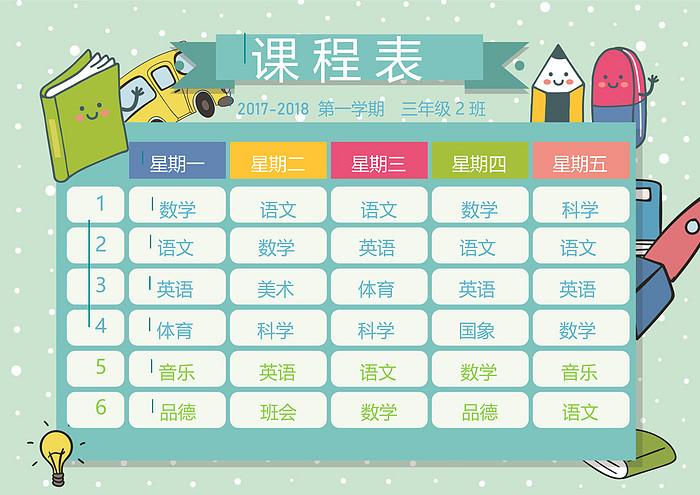 搜图中国 精品模板 > 小学课程表儿童小报  手绘卡通 word手抄报 小报