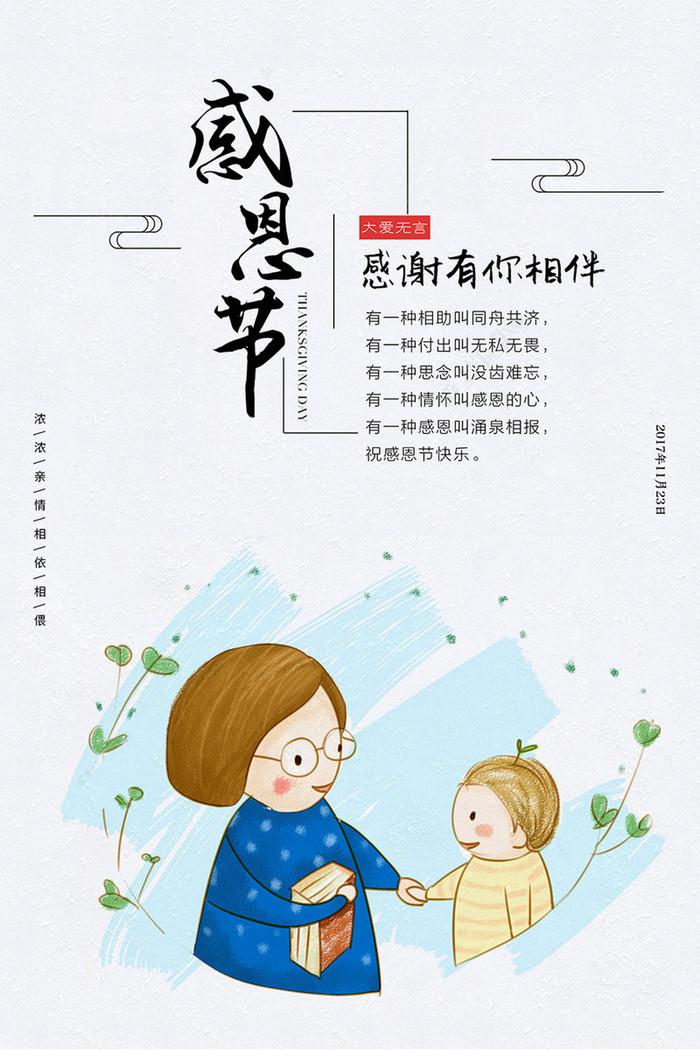 孩子  手绘  卡通   【本作品下载内容为:  简约创意卡通人物感恩节