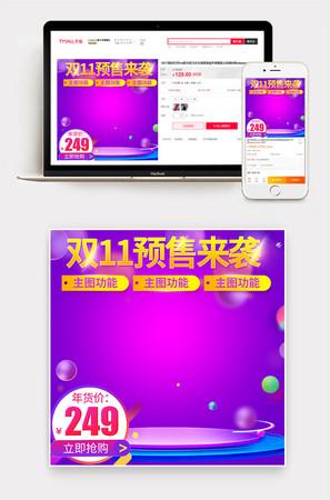紫色預售來襲雙11主圖設計