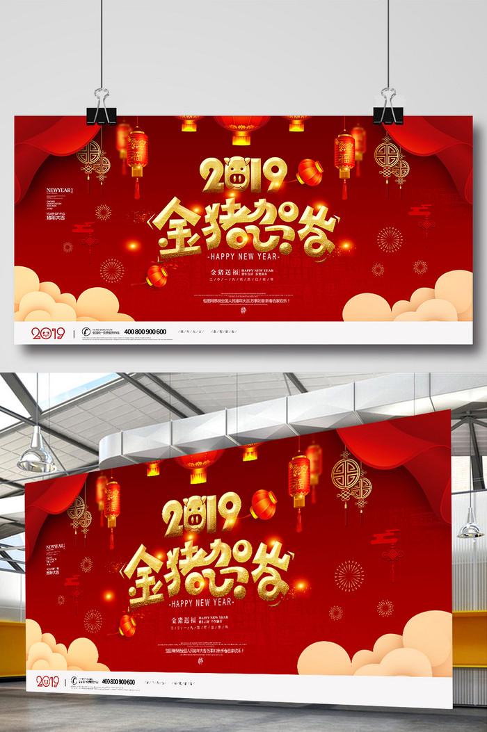 搜图中国提供独家原创2019猪年金猪贺岁喜从天降展板下载,此素材图片