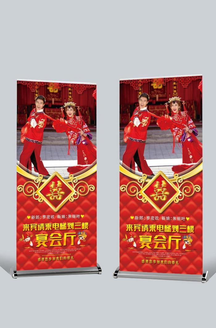 搜图中国提供独家原创中国风大红婚礼展架易拉宝下载,此素材图片已被图片