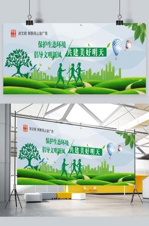 創建文明城市公益廣告展板