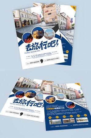 旅游團團購旅行出游宣傳單頁
