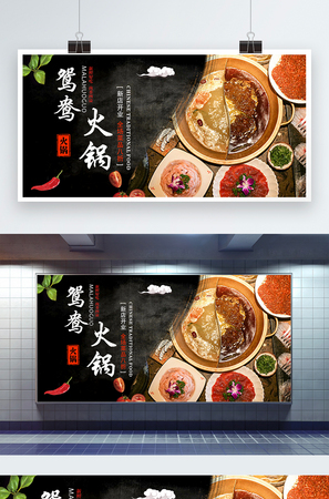 鴛鴦火鍋店促銷展板