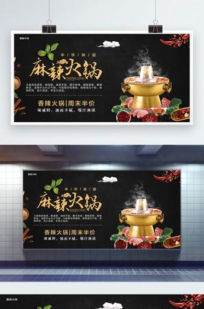 傳統美食重慶火鍋展板