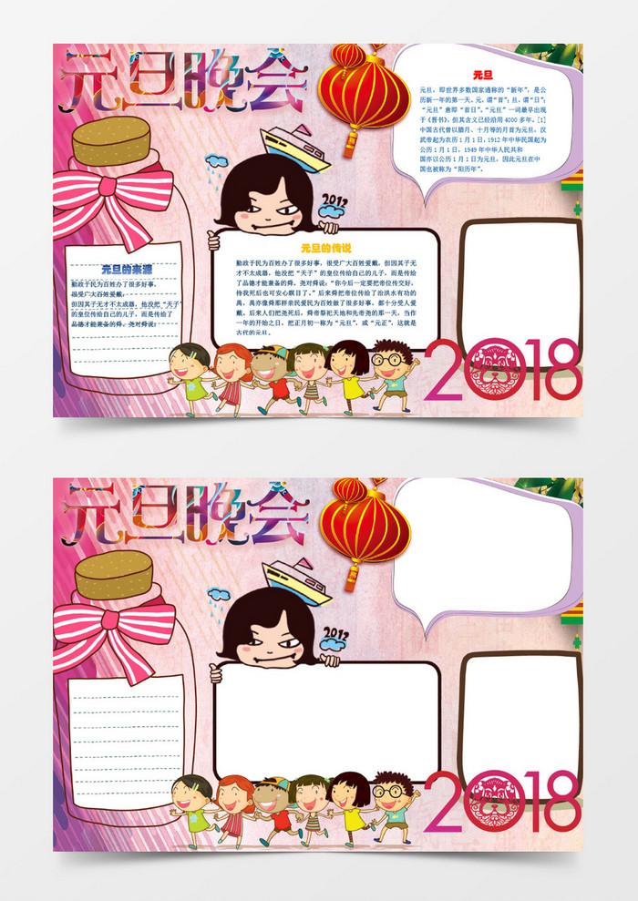 可爱欢庆开心卡通元旦手抄报word模板图片模板素材,_.