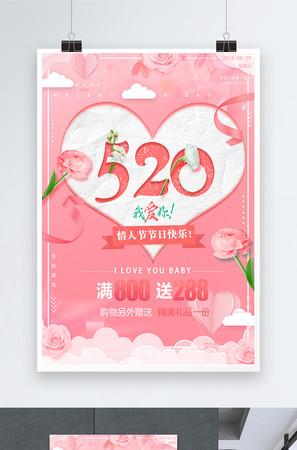 唯美簡約520網絡情人節創意海報