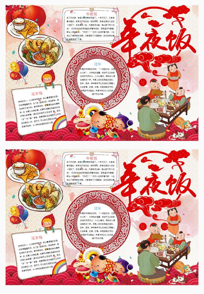 新年 除夕 年夜饭 年俗 小报 ag88手机登录|官方 word模板图片