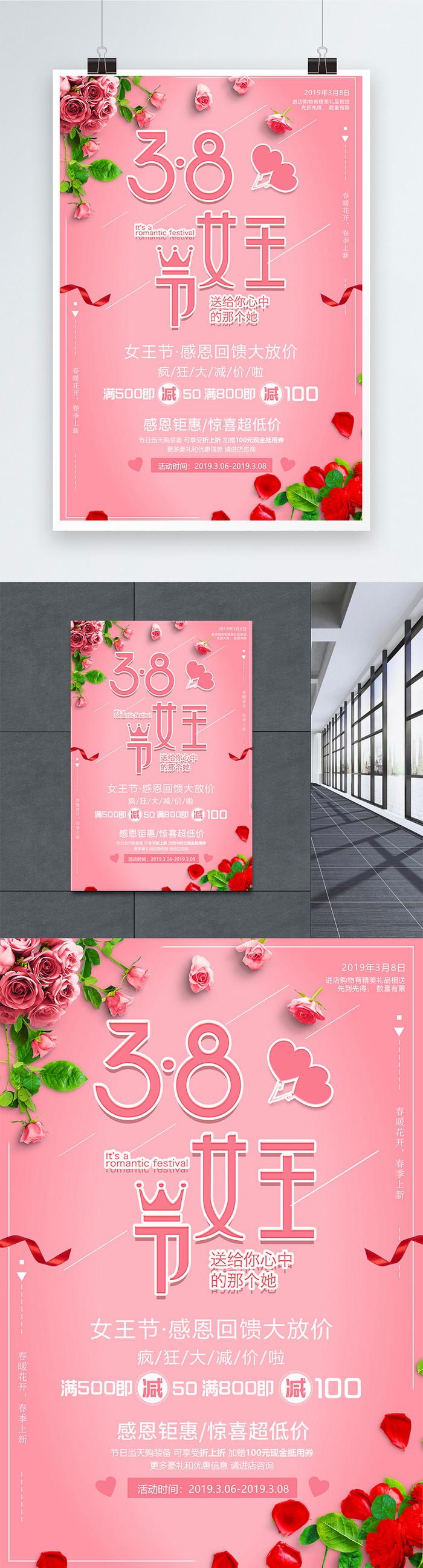 粉色3.8女王節日海報