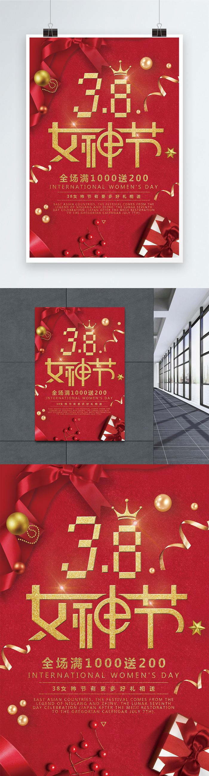 紅色絲帶38女神節金色大氣海報