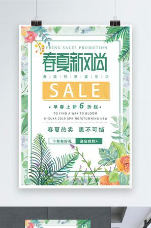 春夏新風尚促銷海報