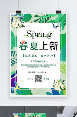 春夏上新電商海報