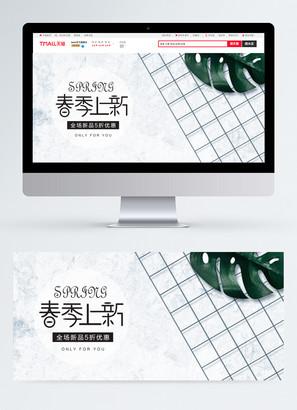 天貓淘寶春夏化妝美容海報banner