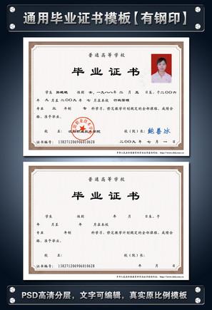 普通高等学校高中大学毕业证书PSD模板
