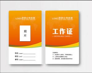 橙色簡約大氣通用工作證