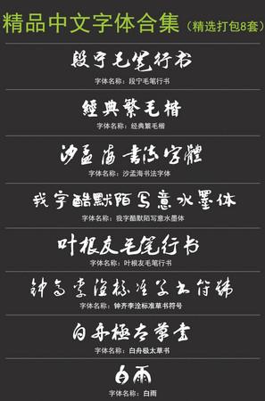 精選8款中文字體合集