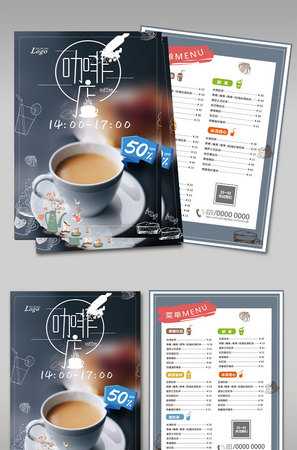 精美奶茶饮品下午茶DM设计