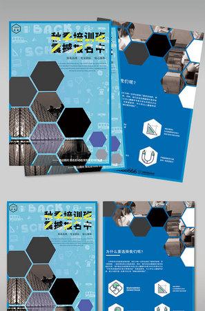 2019年時尚藍單頁設計宣傳單頁