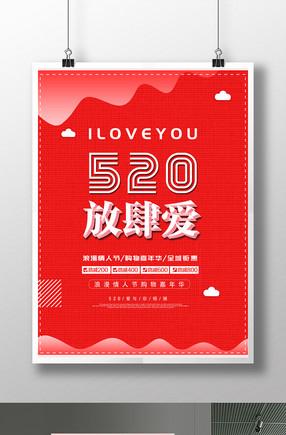 520情人节时尚简约风促销海报