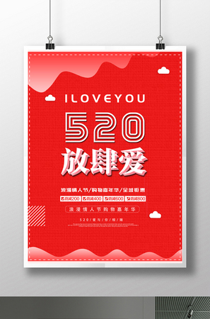 520情人節時尚簡約風促銷海報