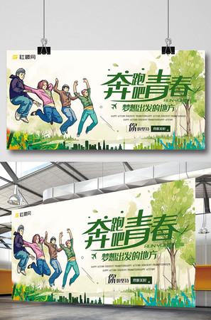 五四青年節綠色插畫節日宣傳展板