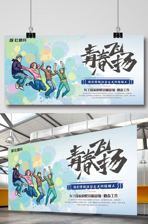五四青年節水墨風青年節藍色公益宣傳展板