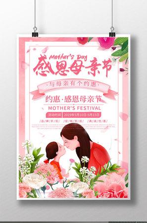 感恩母親節節日海報設計