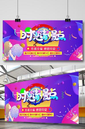 521感恩母親節C4D紫色母親節購物優惠活動展板