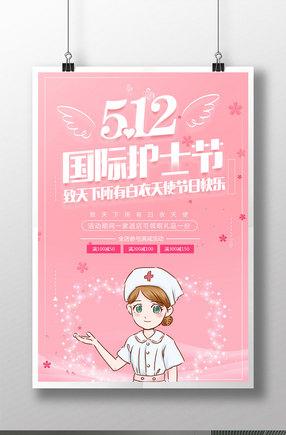 512国际护士节海报