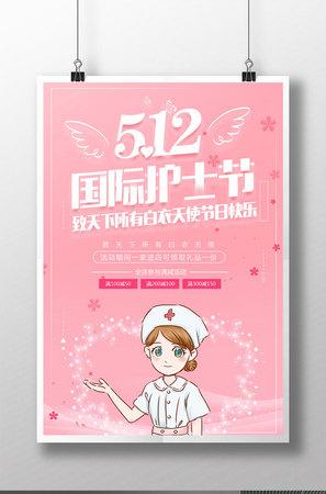 512國際護士節海報