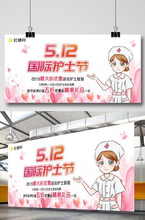 國際護士節粉色溫馨風可愛護士展板