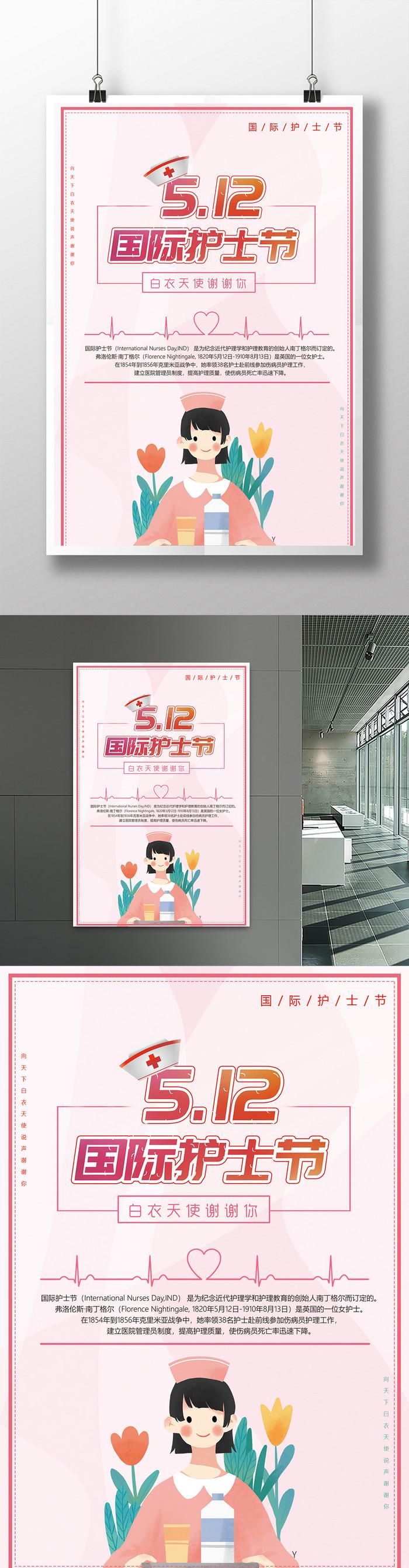 国际护士节粉色宣传海报