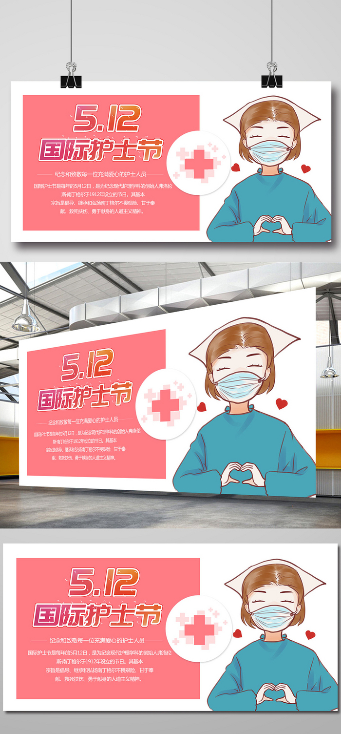 国际护士节粉色简约海报