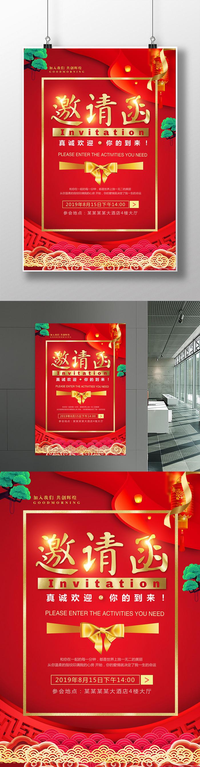 简约时尚红金邀请函海报模板