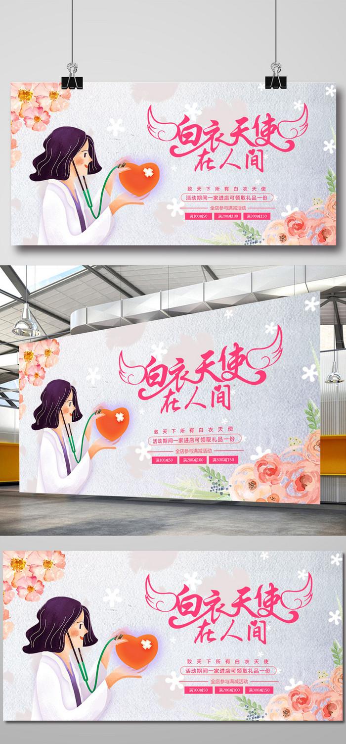 5.12国际护士节清新促销展板