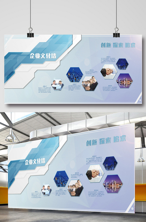 大氣通用企業文化墻宣傳展板