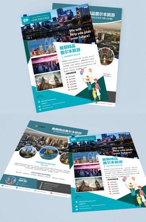 創意簡約墨爾本旅游宣傳單頁