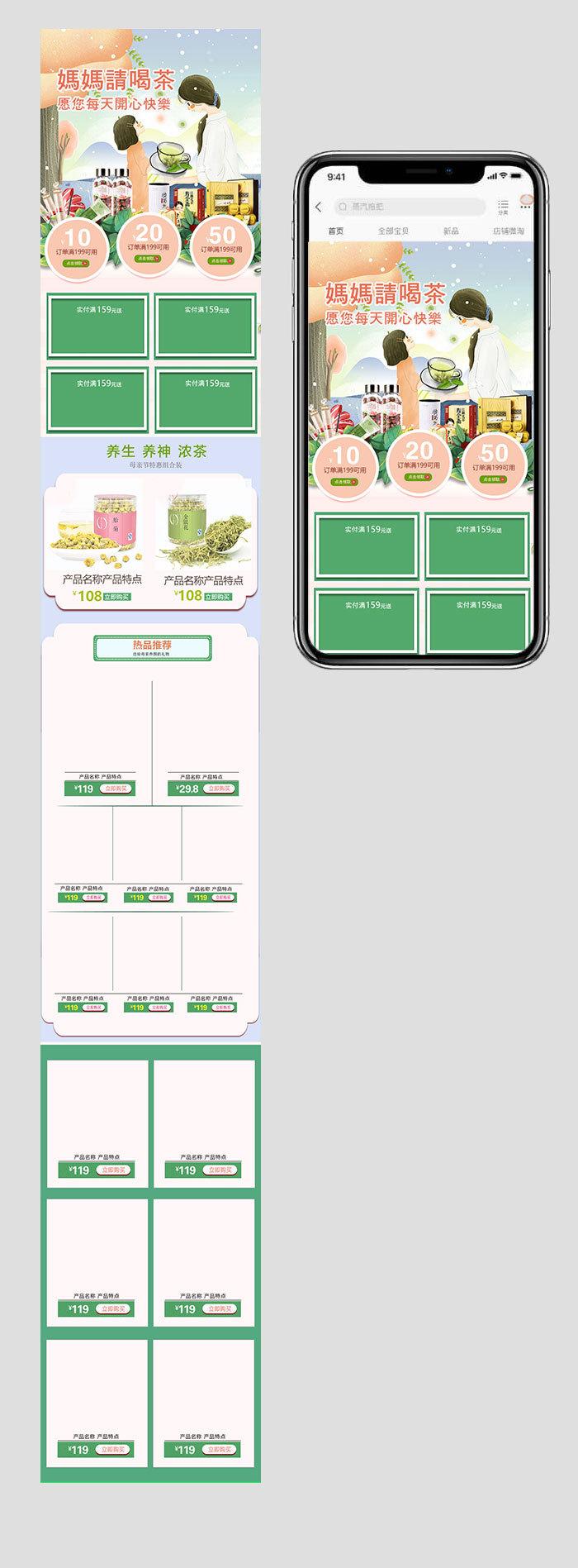 茶淘宝手机端模板