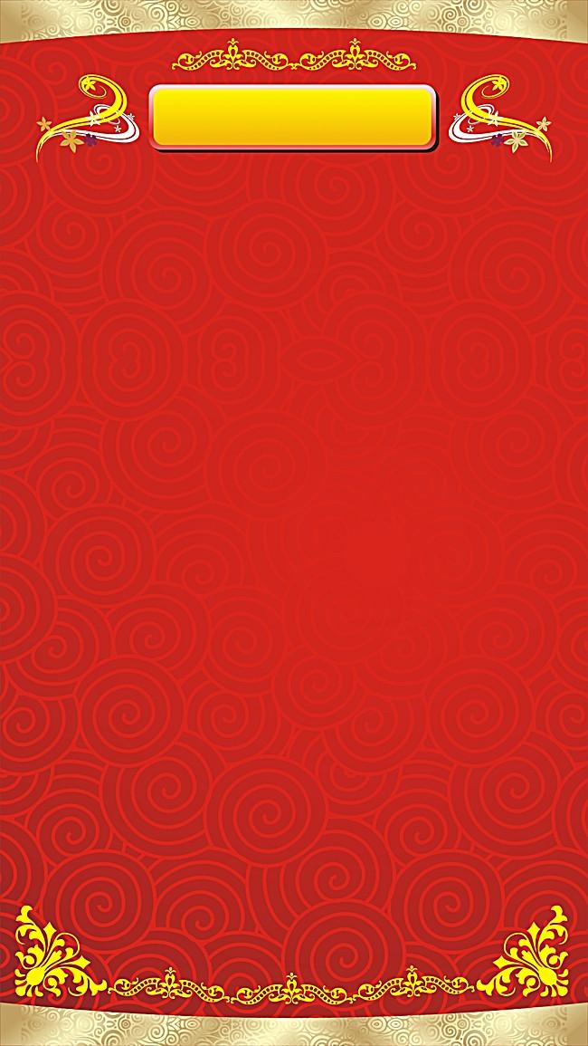 商务红底喜庆春节底纹黄色矢量h5背景素