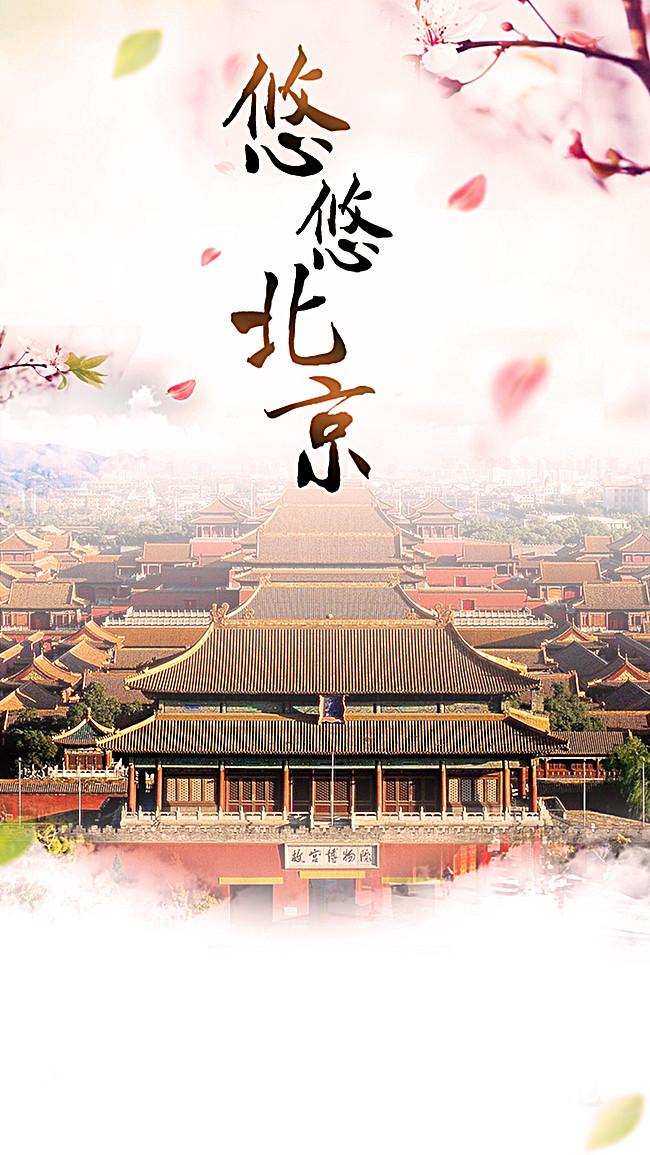 搜图中国提供独家原创北京故宫风景旅游h5背景下载,此素材图片已被