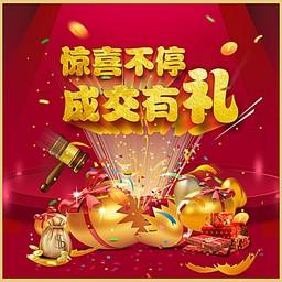 商业店庆海报背景模板大全