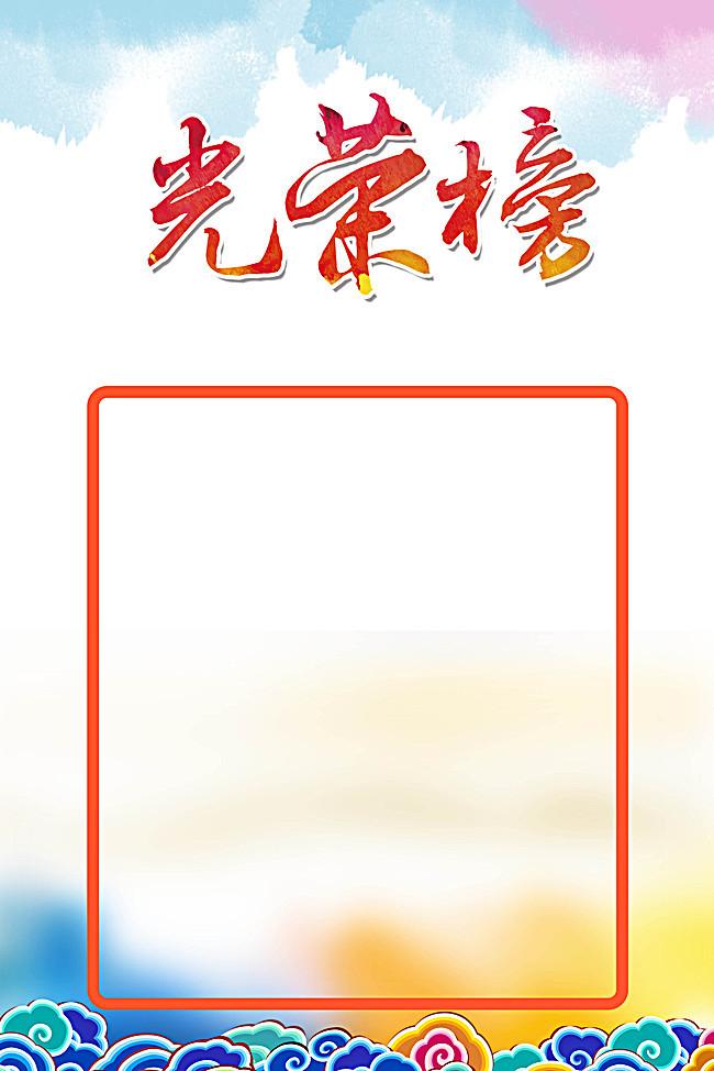 搜图中国提供独家原创复古企业光荣榜海报背景模板下载,此素材图片已